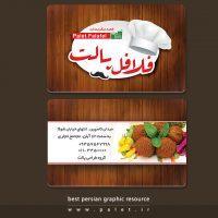 fastfood_businesscard_palet