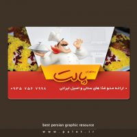restaurant_businesscard_palet