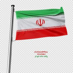 دانلود فایل دوربری شده پرچم ایران با کیفیت عالی در ابعاد 1500 در 1800