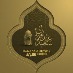 دانلود پوستر ماه مبارک رمضان با طرح عید سعید مبارک