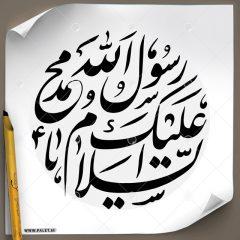 دانلود تصویر تایپوگرافی خطاطی نستعلیق« السلام علیک یا محمد رسول الله» زمینه طوسی