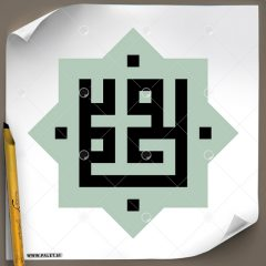 دانلود فایل تایپوگرافی مشق «نام مبارک حضرت محمد» همراه قاب هشت ضلعی