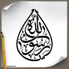 دانلود تصویر تایپوگرافی مشق عبارت مبارک «یا رسول الله» با طرح اشک