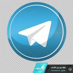 دانلود تصویر با کیفیت دوربری شده لوگوی تلگرام در ابعاد 1000 * 1000