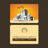 home_appliance_businesscard
