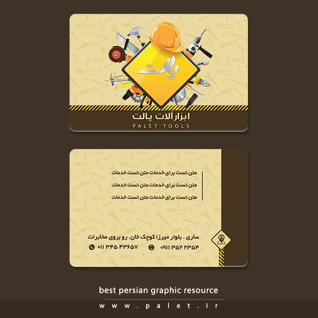 کارت ویزیت لایه باز ابزارآلات و فنی کار ها