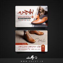دانلود طرح لایه باز کارت ویزیت کفش فروشی
