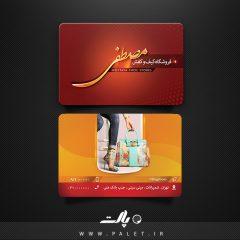 دانلود طرح لایه باز کارت ویزیت کفش فروشی زنانه