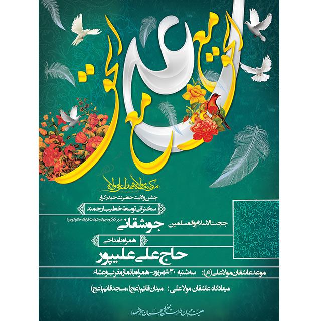 دانلود طرح لایه باز بنر و پوستر به مناسبت عید قدیر