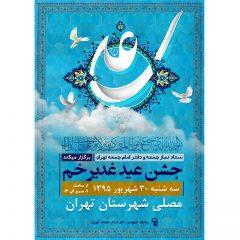 دانلود طرح لایه باز اطلاع رسانی عید غدیر
