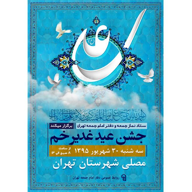 دانلود طرح لایه باز بنر و پوستر اطلاع رسانی عید غدیر