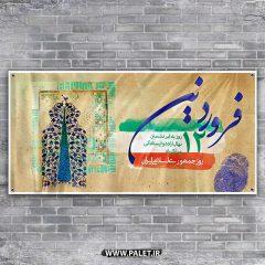 دانلود طرح بنرلایه باز 12 فروردین و روز جمهوری اسلامی ایران خاکی رنگ