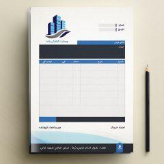 دانلود طرح لایه باز فاکتور آبی و سورمه ای به شکل عمودی - در سایز استاندارد