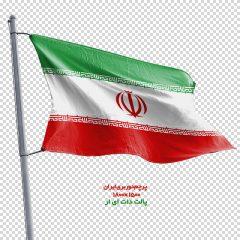 دانلود فایل دوربری شده پرچم ایران با آرم الله و کیفیت درجه یک در ابعاد 1500 در 1800