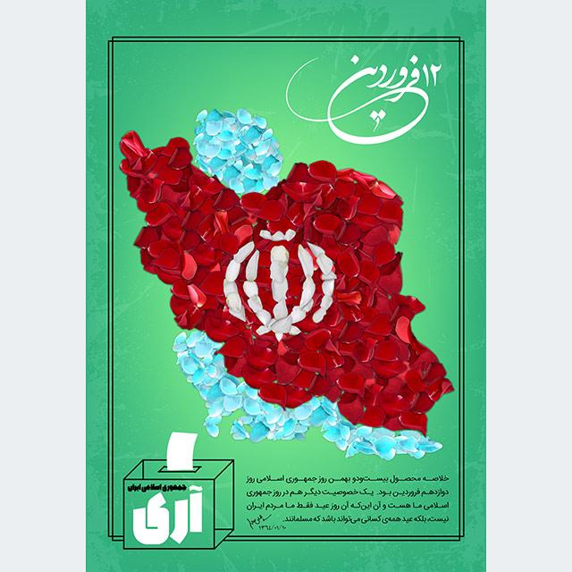 دانلود طرح لایه باز بنر یا پوستر 12 فروردین روز جمهوری اسلامی ایران
