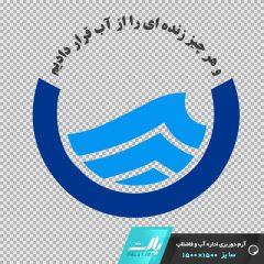 دانلود طرح دوربری شده لوگوی اداره آب و فاضلاب با کیفیت بالا 1500 * 1500