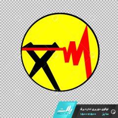 دانلود طرح دوربری شده لوگوی اداره برق با کیفیت بالا 1500 * 1500