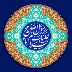 دانلود طرح لایه باز تایپوگرافی حضرت محمد (ص)