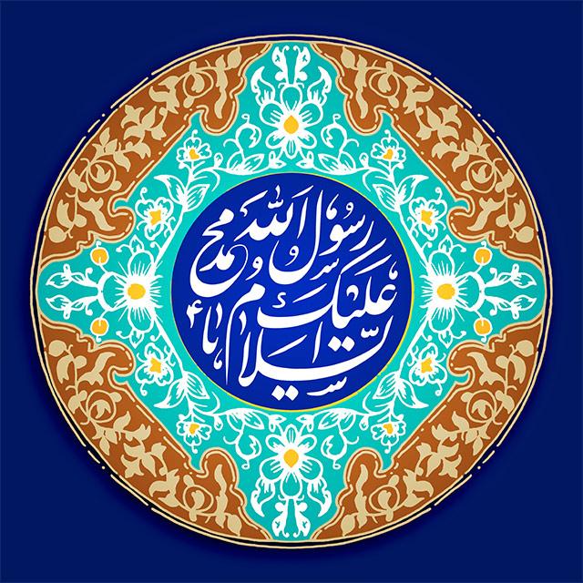 دانلود طرح لایه باز تایپوگرافی حضرت محمد (ص) با طرح تذهیب