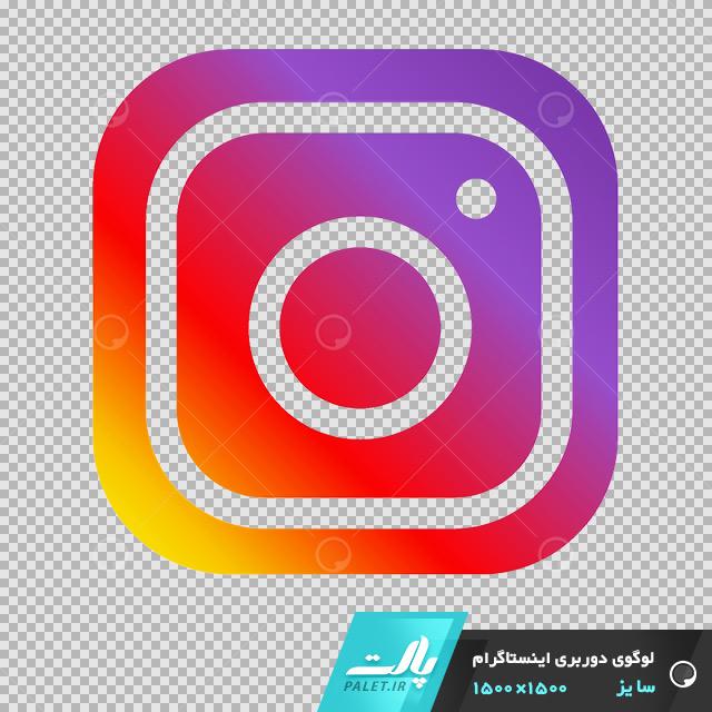 دانلود طرح دوربری شده لوگوی اینستاگرام با کیفیت بالا در ابعاد 1500 * 1500