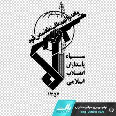 دانلود طرح دوربری شده لوگوی سپاه پاسداران با کیفیت بالا 3000 * 2000