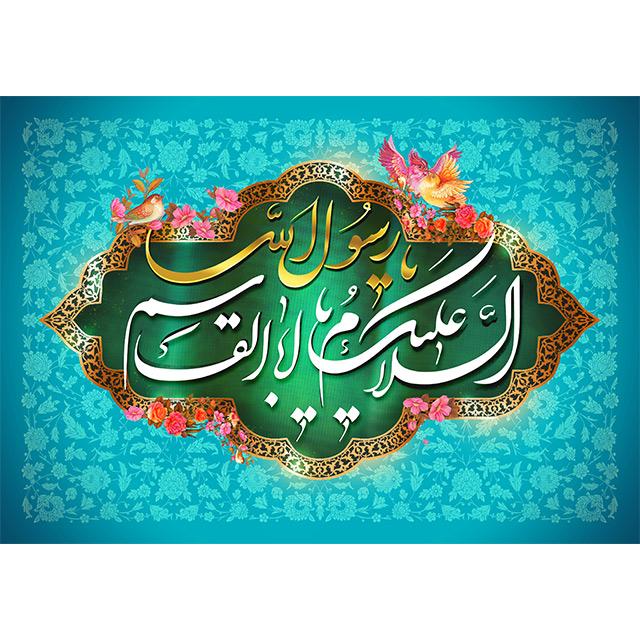 دانلود طرح لایه باز ولادت حضرت محمد (ص) مناسب پوستر و بنر