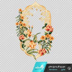 دانلود فایل دوربری شده گل و مرغ سنتی با تم رنگی طلایی در ابعاد 1000 در 900