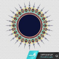 دانلود طرح دوربری شده تذهیب خورشیدی زمینه سورمه ای با کیفیت بالا 3000 * 3000
