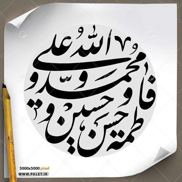 دانلود تصویر تایپوگرافی مشق نام مبارک الله و پنج تن آل عبا