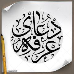 دانلود تصویر تایپوگرافی مشق عنوان دعای عرفه با خط نستعلیق