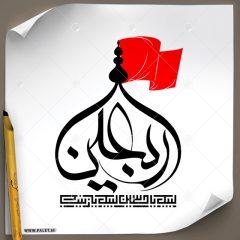 دانلود تصویر تایپوگرافی مشق عنوان «اربعین» در طرح گنبد و پرچم