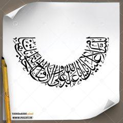 دانلود تصویر تایپوگرافی مشق فراز «السلام علیک یا اباعبدالله و علی الارواح التی حلت بفنائک»