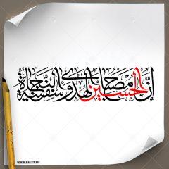دانلود تصویر تایپوگرافی خطاطی (ان الحسین مصباح الهدی و سفینه النجاه)
