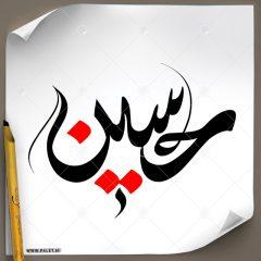 دانلود تصویر تایپوگرافی خطاطی زیبای نام امام «حسین» در رنگ قرمز و مشکی