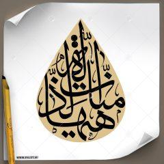 دانلود تصویر تایپوگرافی مشق عبارت «هیهات منا الذله» در طرح اشک زمینه کرمی