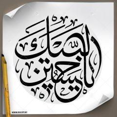 دانلود تصویر تایپوگرافی مشق عبارت مبارک «لبیک یا حسین» در طرح دایره ای