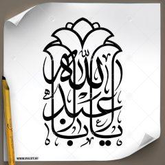 دانلود تصویر تایپوگرافی مشق خطاطی زیبای «یا ابا عبدالله» در طرح گلدسته