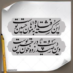 دانلود تصویر تایپوگرافی مشق بیت :«این کشته فتاده به هامون حسین توست، وین صید دست و پا زده در خون حسین توست»