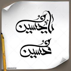 دانلود تصویر تایپوگرافی خطاطی بسیار زیبای نام مبارک «حسین» در دو طرح