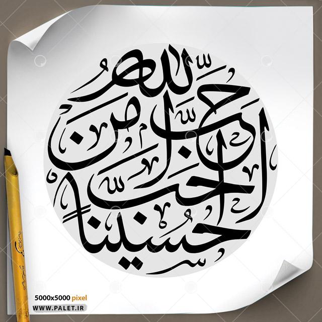 دانلود تصویر تایپوگرافی مشق حدیث «احب الله من احب حسینا»