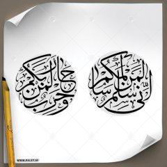 دانلود تصویر تایپوگرافی مشق عبارت مبارک «انی سلم لمن سالمکم و حرب لمن حاربکم»