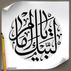 دانلود تصویر تایپوگرافی مشق عبارت «لبیک یا امام» در طرح دایره ای