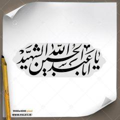 دانلود تصویر تایپوگرافی مشق عبارت مبارک «یا اباعبدالله الحسین الشهید»