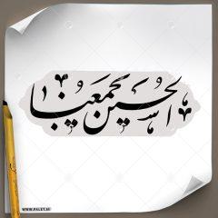 دانلود تصویر تایپوگرافی مشق «الحسین یجمعنا» با خط زیبای نستعلیق