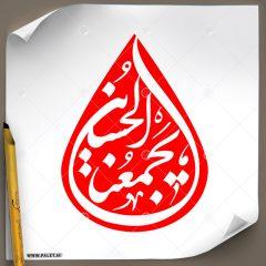 دانلود تصویر تایپوگرافی مشق «الحسین یجمعنا» در طرح اشک با زمینه قرمز