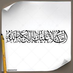دانلود تصویر تایپوگرافی مشق عبارت مبارک «السلام علیک یا اباعبدالله»