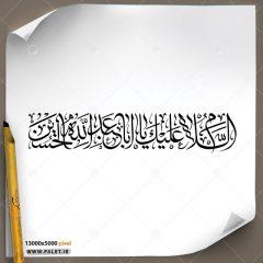 دانلود تصویر تایپوگرافی مشق عبارت مبارک «السلام علیک یا اباعبدالله الحسین»
