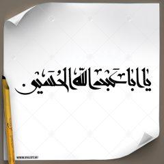 دانلود تصویر تایپوگرافی مشق عبارت مبارک «یا اباعبدالله الحسین»