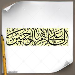 دانلود تصویر تایپوگرافی مشق عبارت مبارک «السلام علی الحسین» با خط ثلث