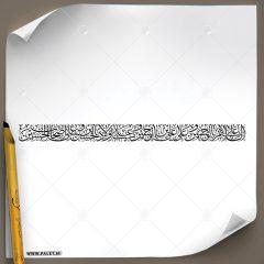 دانلود تصویر تایپوگرافی مشق فرازی از زیارت عاشورا در یک خط